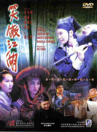 Swordsman full movie 1990 / Vaah life ho toh aisi movie