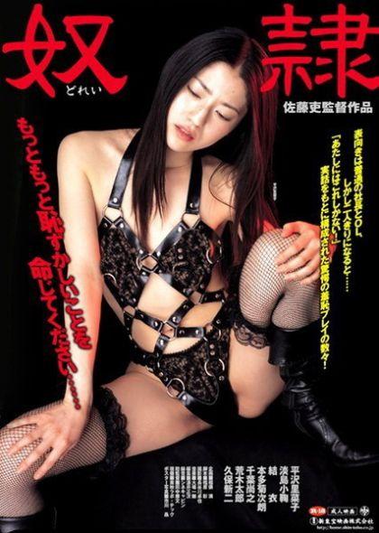 Рабыня Оригинальное название: New Tokyo Decadence: The Slave / Dorei Про