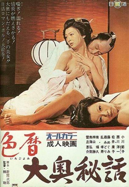 Жанр фильма: Драма, Эротика. Год: 1971. Время фильма: 68 мин. Страна: Япо