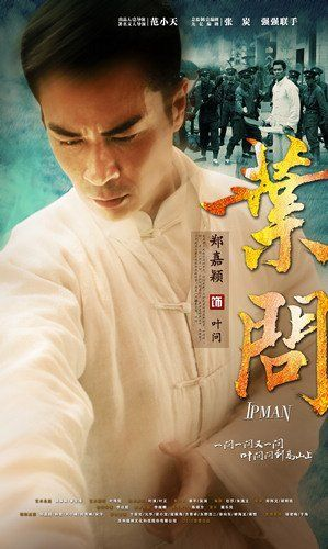 Master z the ip man legacy - 2 9