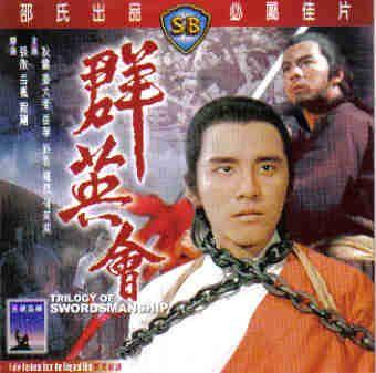 Trilogy Of Swordmanship 1972 On Collectorz Com Core Movies